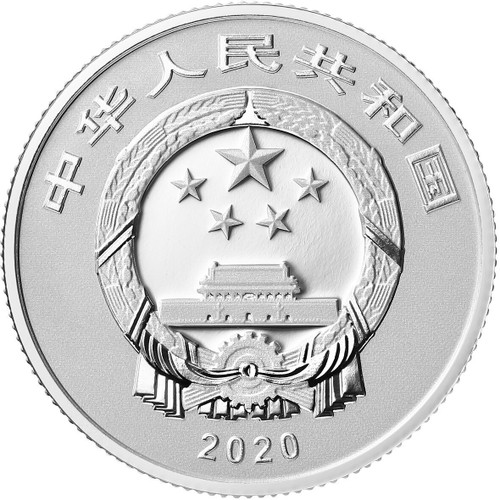 China 2020 600th Anniversary of the Forbidden City 5 grams Silver Proof Coin