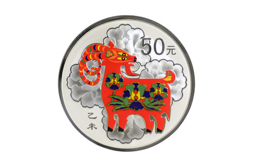 China 2015 Year of the Goat 5 oz Silver Coin - Color