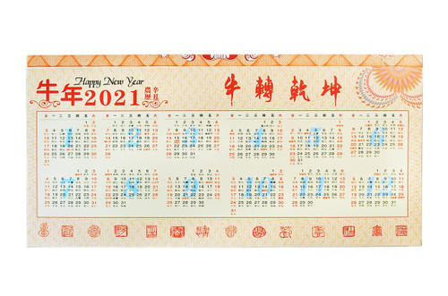 China 2021 Year of the Ox Calendar Card with RMB 1 Yuan