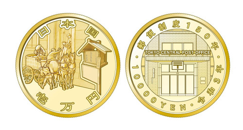 Japan 2021 150th Anniversary of Postal System 10,000 Yen Gold Proof Coin