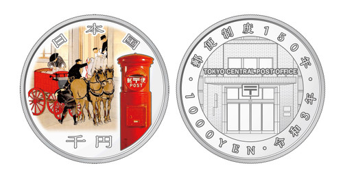 Japan 2021 150th Anniversary of Postal System 1,000 Yen Silver Proof Coin