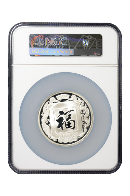 China 1989 Zhao Gongming 3.3 oz Silver Medal - God of War and Wealth - NGC PF-70 Ultra Cameo