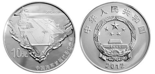 China 2012 Peoples Liberation Army Aircraft Carrier LiaoNing 1 oz Silver Proof Coin
