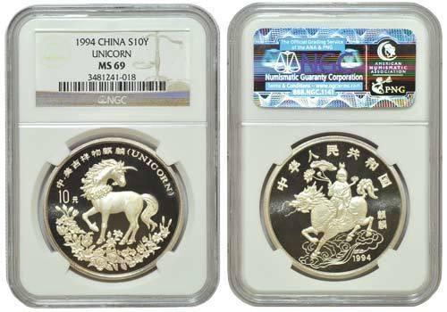 China 1994 Unicorn and Kirin 1 oz Silver Coin - NGC MS-69
