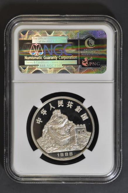 China 1988 Year of the Dragon 15 grams Silver Coin - NGC PF-69 Ultra Cameo