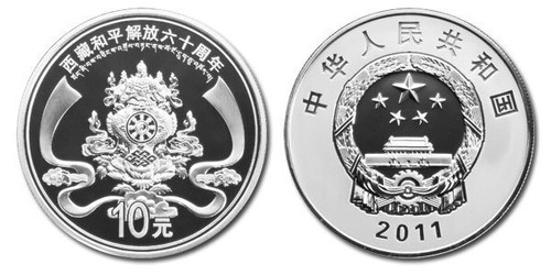China 2011 60th Anniversary of the Peaceful Liberation of Tibet 1 oz Silver Proof Coin