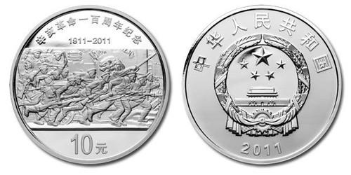 China 2011 Centenary (100th Anniversary) of the Xinhai Revolution 1 oz Silver Proof Coin