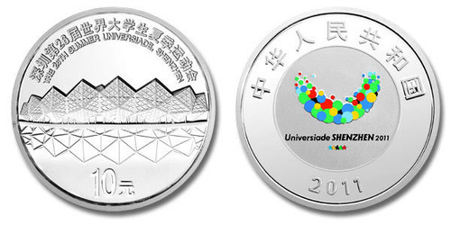 China 2011 Shenzhen 26th Summer Universiade 1 oz Silver Proof Coin