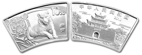 China 2010 Year of the Tiger 1 oz Silver Coin - Fan Shaped