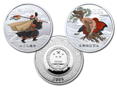 China 2009 Outlaws of the Marsh 1/3 oz Gold and 1 oz Silver Proof 3-pc Coin - Series I