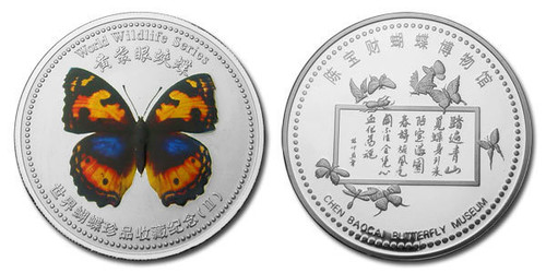 China Butterfly Medal - Series II - Colorful Orange and Blue - From Chen Baocai Butterfly Museum