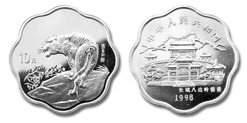 China 1998 Year of the Tiger 2/3 oz Silver Proof Coin - Flower Shaped