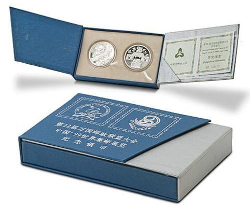 China 1999 World Philatelic Exhibition and 22nd Congress of the Universal Postal Union 1 oz Silver Proof 2-Coin Set