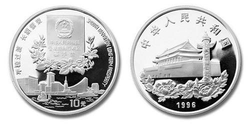 China 1996 Hong Kong's Return to China (Series II) 1 oz Silver Proof Coin