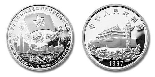 China 1997 Hong Kong's Return to China 1 oz Silver Proof Coin - Series III