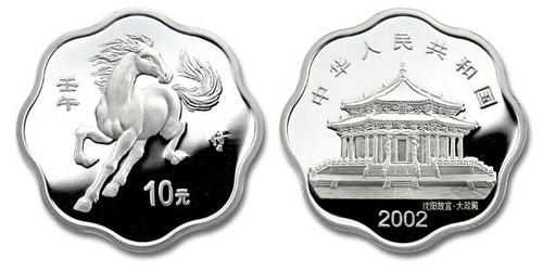 China 2002 Year of the Horse 1 oz Silver Proof Coin - Flower Shaped