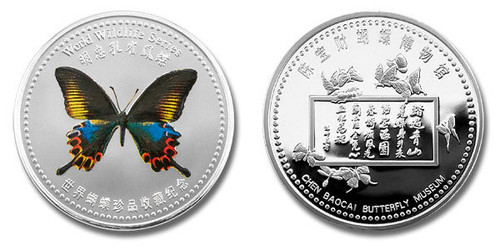China Butterfly Medal - Series I - Colorful Yellow and Blue - From Chen Baocai Butterfly Museum