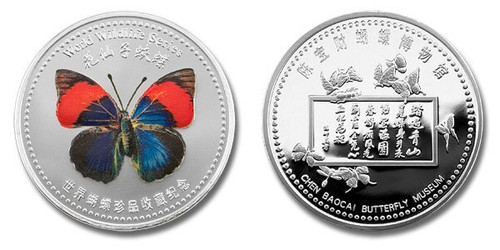 China Butterfly Medal - Series I - Colorful Red and Blue - From Chen Baocai Butterfly Museum