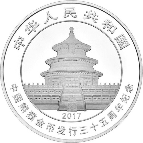 China 2017 Panda 35th Anniversary of Issuance of Panda Gold Coins - 15 grams Silver Proof Coin