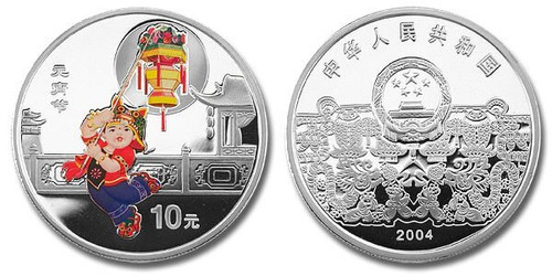 China 2004 Lantern Festival 1 oz Silver Colorized Proof Coin