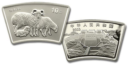 China 2003 Year of the Goat 1 oz Silver Prooflike Coin - Fan Shaped