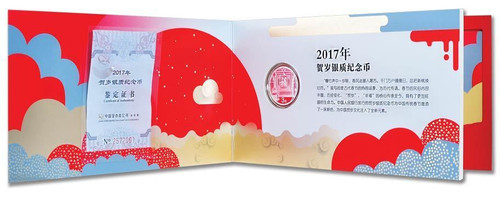 China 2017 New Year Celebration 8 grams Silver BU Coin with Package