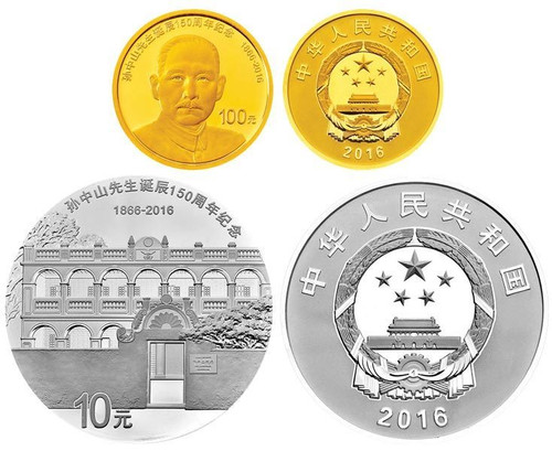 China 2016 150th Anniversary of Birth of Dr Sun Yat-Sen 8 grams Gold and 30 grams Silver Proof 2-Coin Set