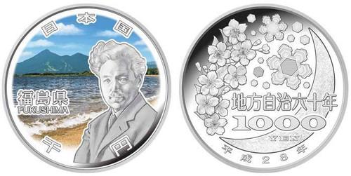 Japan 2016 47 Prefectures Series Program - Fukushima 1 oz Silver Proof Coin