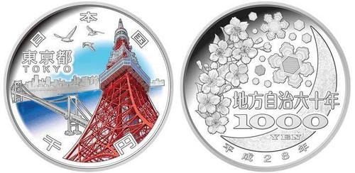 Japan 2016 47 Prefectures Series Program - Tokyo 1 oz Silver Proof Coin