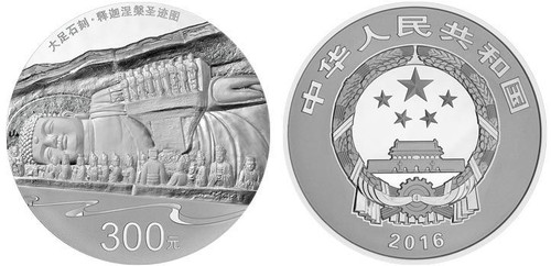 China 2016 DaZu Rock Carvings 1 Kilo Silver Proof Coin - World Heritage Series