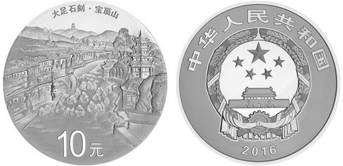 China 2016 DaZu Rock Carvings 30 grams Silver Proof Coin - World Heritage Series