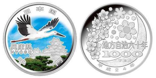 Japan 2012 47 Prefectures Program - Hyogo 1 oz Silver Proof Coin
