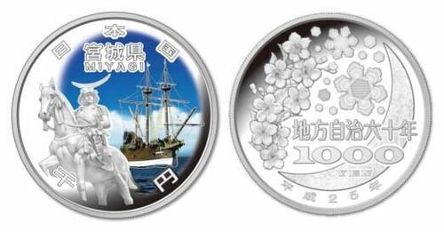 Japan 2013 47th Prefectures Series Program - Miyagi 1 oz Silver Proof Coin