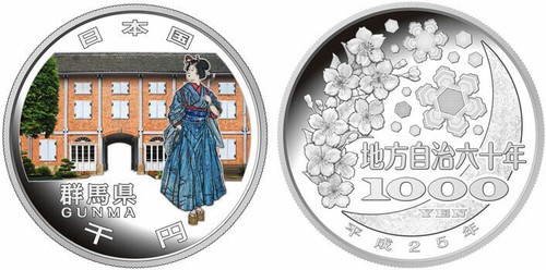 Japan 2013 47th Prefectures Series Program - Gunma 1 oz Silver Proof Coin