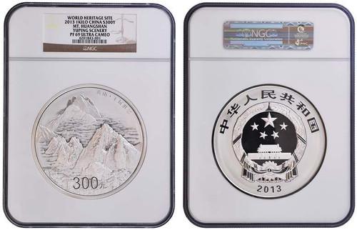 China 2013 Huangshan Mountain 1 Kilo Silver Proof Coin - World Heritage Series - NGC PF-69UC