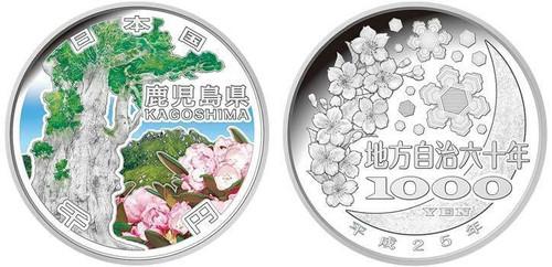 Japan 2013 47th Prefectures Series Program - Kagoshima 1 oz Silver Proof Coin