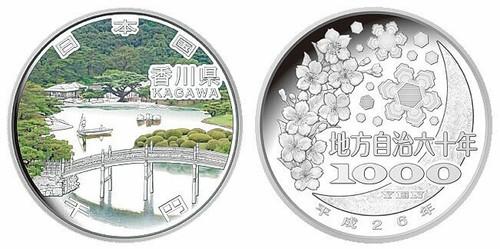 Japan 2014 47 Prefectures Series Program - Kagawa 1 oz Silver Proof Coin