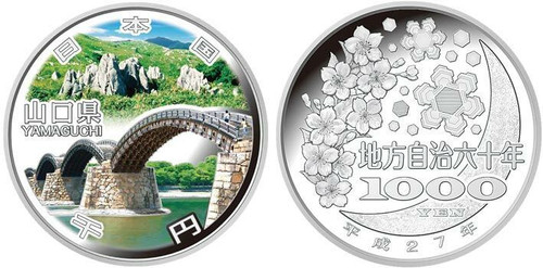 Japan 2015 47 Prefectures Series Program - Yamaguchi 1 oz Silver Proof Coin