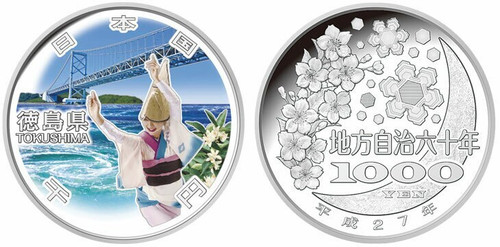 Japan 2015 47th Prefectures Series Program - Tokushima 1 oz Silver Proof Coin