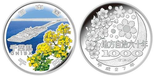 Japan 2015 47 Prefectures Series Program - Chiba 1 oz Silver Proof Coin