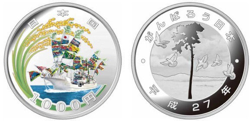Japan 2015 Earthquake Reconstruction 1 oz Silver Proof Coin - Series I - Fishing Boat and Ears of Rice