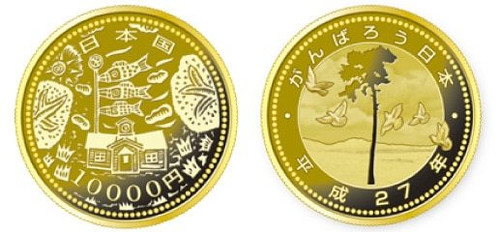 Japan 2015 Earthquake Reconstruction 1/2 oz Gold Proof Coin - Series II - School and Carp Streamers