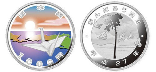 Japan 2015 Earthquake Reconstruction 1 oz Silver Proof Coin - Series II - Origami Crane