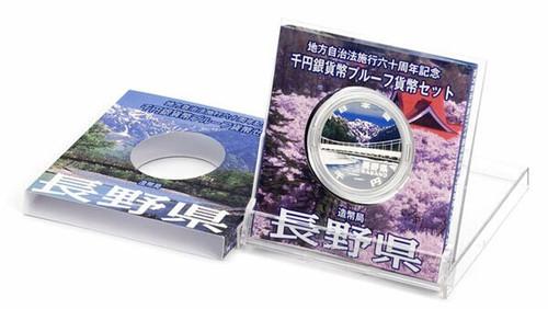 Japan 2009 47 Prefectures Series Program - Nagano 1 oz Silver Proof Coin