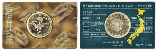 Japan 2010 47 Prefectures Series Program - Fukui Bimetallic Brilliant Uncirculated Coin