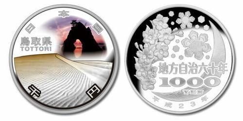 Japan 2011 47 Prefectures Series Program - Tottori 1 oz Silver Proof Coin