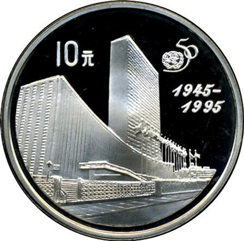 China 1995 The 50th Anniversary of United Nations 27 gram Silver Proof Coin
