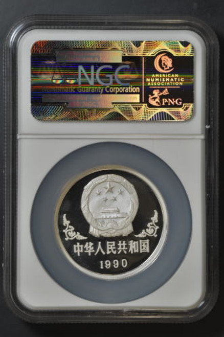 China 1990 Year of the Horse 1 oz Silver Coin - NGC PF-69 Ultra Cameo