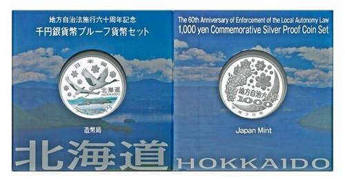 Japan 2008 47 Prefectures Series Program - Hokkaido 1 oz Silver Proof Coin