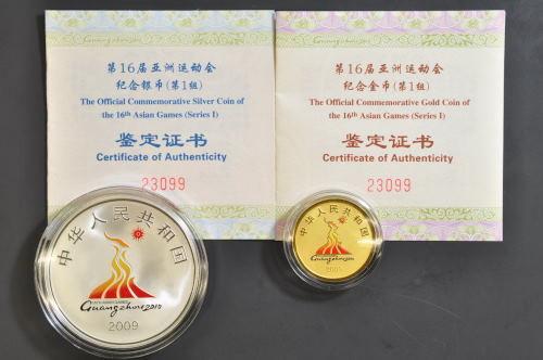 China 2009 Guangzhou 16th Asian Games 1/4 oz Gold and 1 oz Silver Proof 2-pc Set